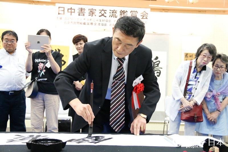 日中書家交流鑑賞会が東京で開催