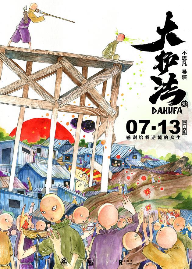 中国国産アニメ映画「大護法」がまもなく上映