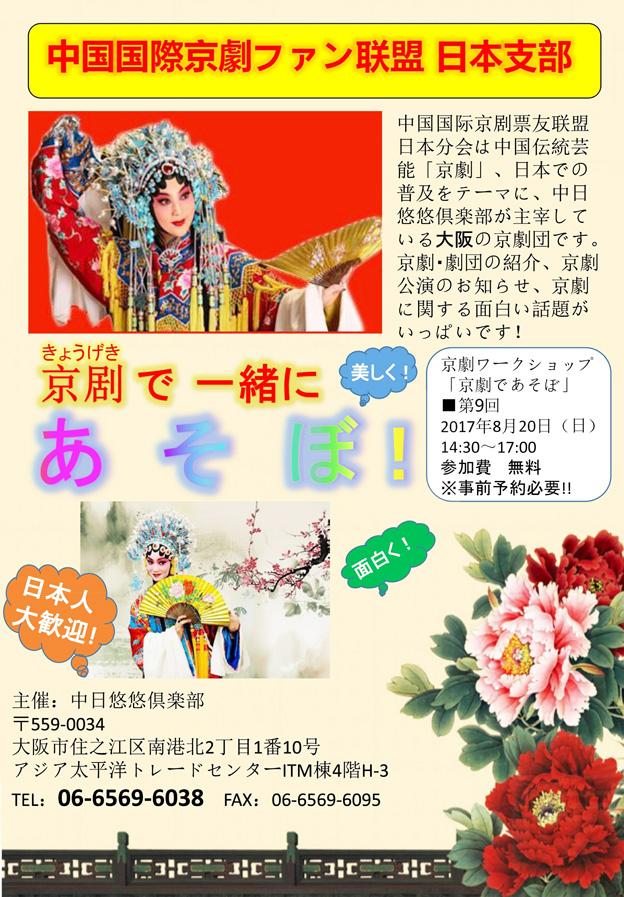 中国京劇連盟日本分会8月活動日のお知らせ