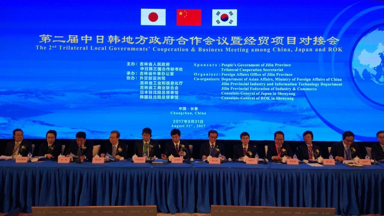 中日韓地方政府は吉林省に集まって合作を深めるため会談