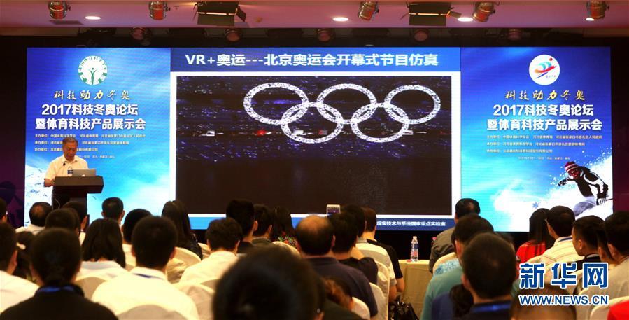 北京、2022年冬季五輪で科学技術力を全面発揮