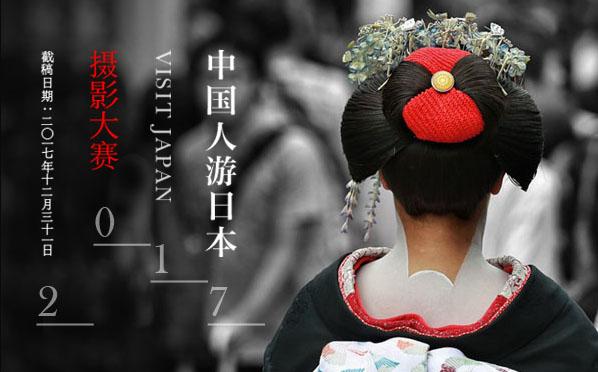 「2017 VISIT JAPAN中国人訪日観光写真コンテスト」作品募集スタート!