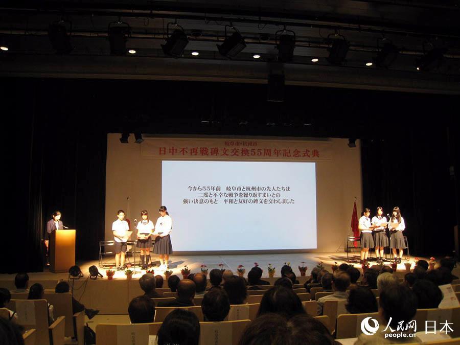 中日平和友好碑文交換55周年記念式典が開催