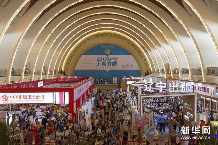 上海ブックフェア2017が開幕