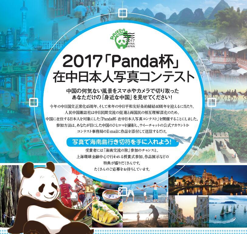 2017「Panda杯」在中日本人写真コンテストが開催