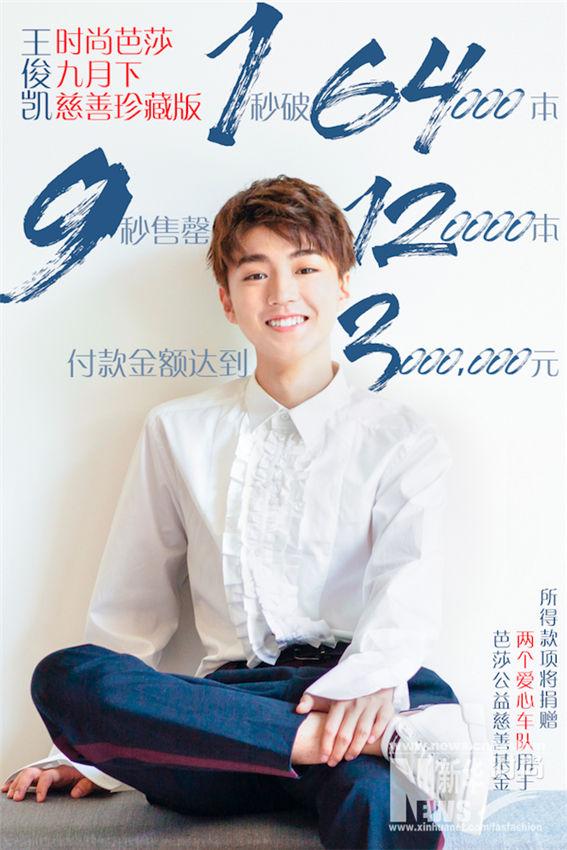 王俊凱が雑誌の表紙写真公開 少年と大人の魅力が交錯