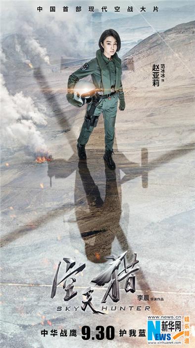 范氷氷主演の映画「空天猟」、人物ポスターが公開
