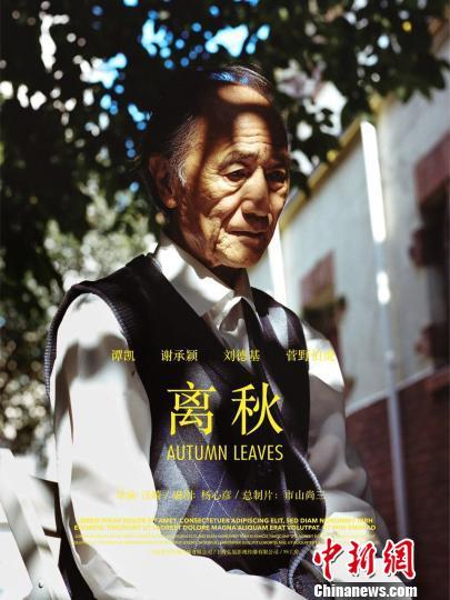 中日合作映画「離秋」が上海でクランクイン