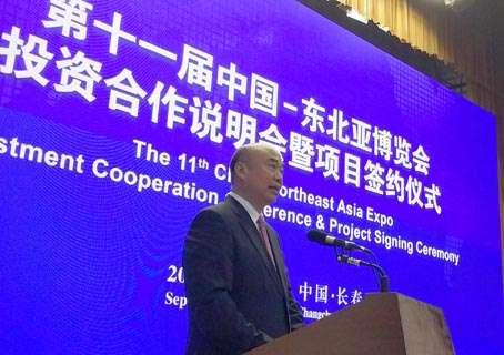 第11期中国東北アジア博覧会が閉幕、誘致投資2243億元