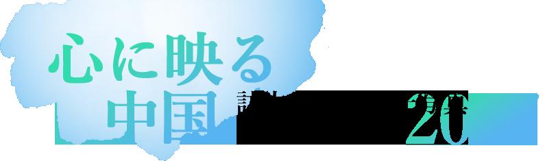 心に映る中国~訪中日本人観光写真コンテスト2017~ 作品募集スタート