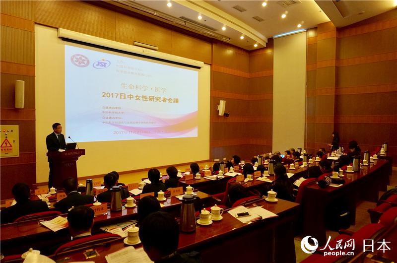 2017中日女性科学者会議が北京で開催