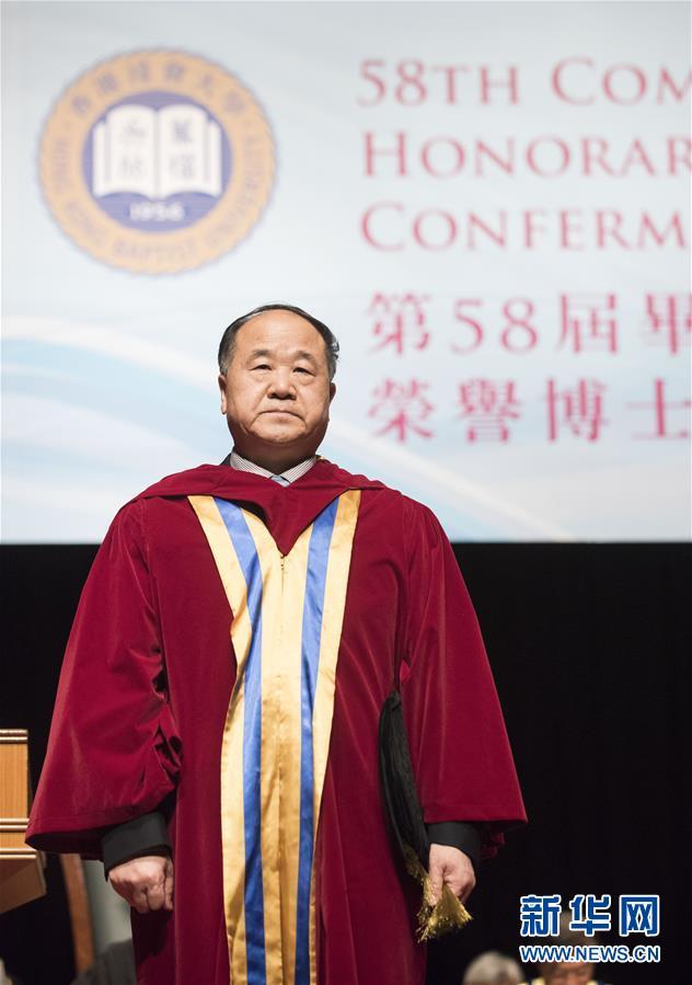 香港の大学がノーベル文学賞受賞者の莫言氏らに名誉博士号授与