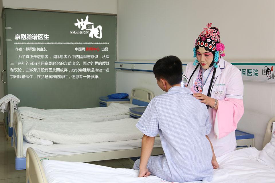 患者をリラックスさせ、話しやすく 京劇メイクで診療する女性医師 北京