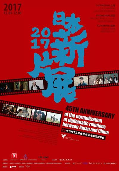 上海・深セン・昆明で開催される「日本の新作映画展」のチケット発売開始