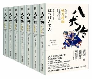 日本の古典小説「八犬伝」中国語版が出版