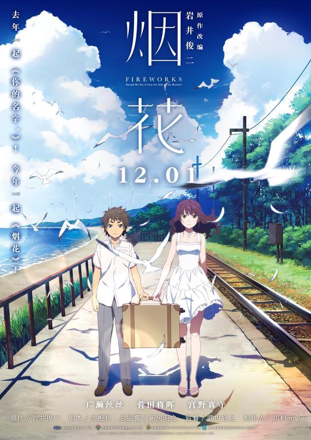 日本で人気のアニメ映画「打ち上げ花火」が12月1日に中国で上映決定