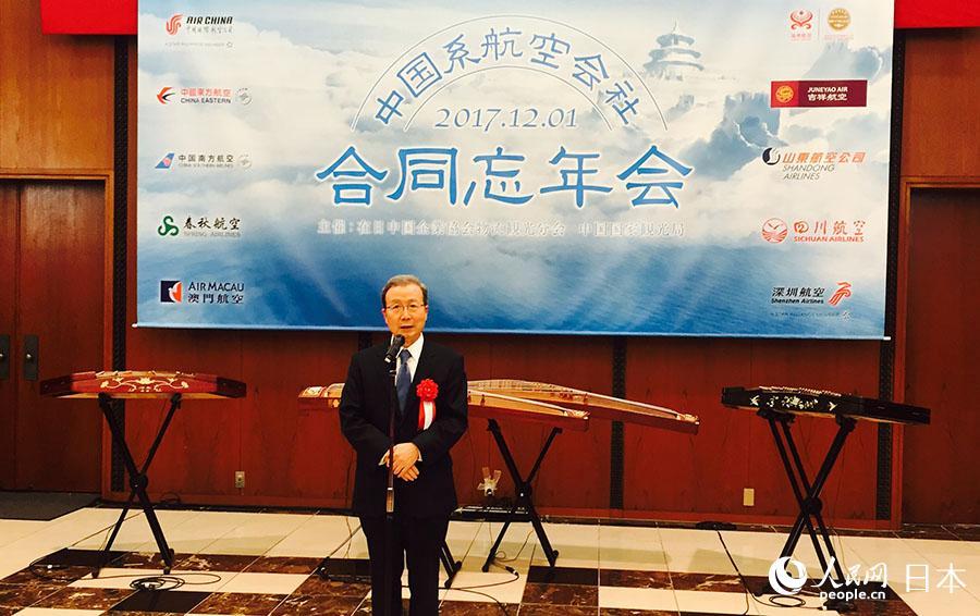 中国系航空会社の2017年度合同忘年会が東京で開催