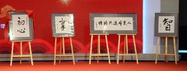 中国の今年の漢字は「享」 今年のワードは「初心」