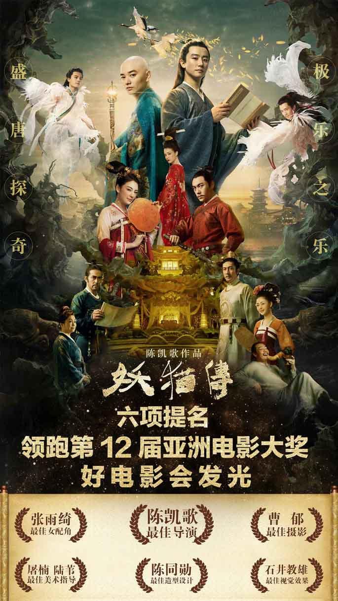 「アジア・フィルム・アワード」で 映画「空海 -KU-KAI-」が6部門にノミネート