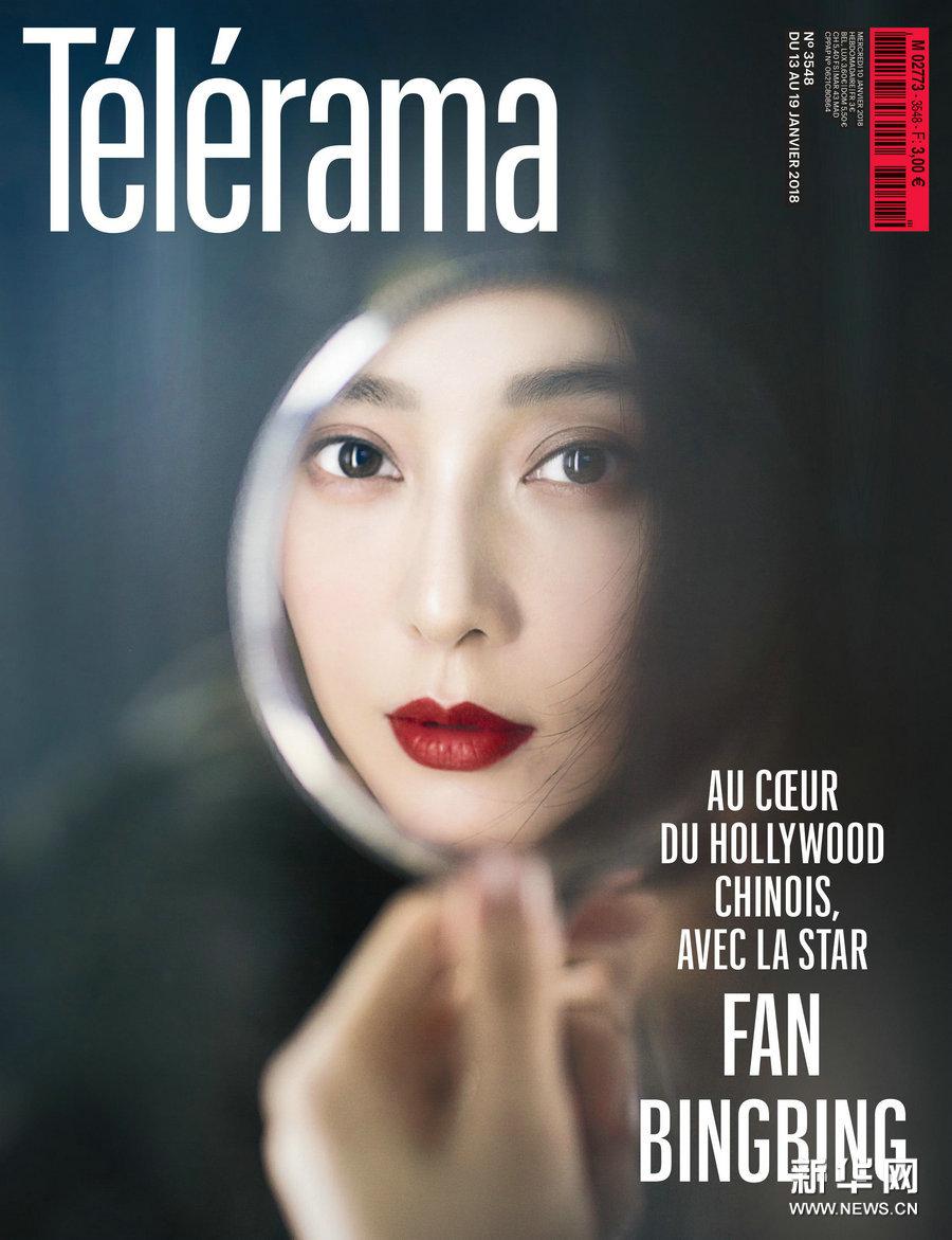 范氷氷が仏の雑誌の表紙飾る 東洋女性の色気で魅了