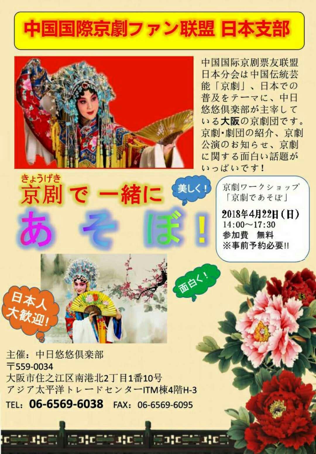 中国国際京劇連盟日本支部2018年4月活动のお知らせ
