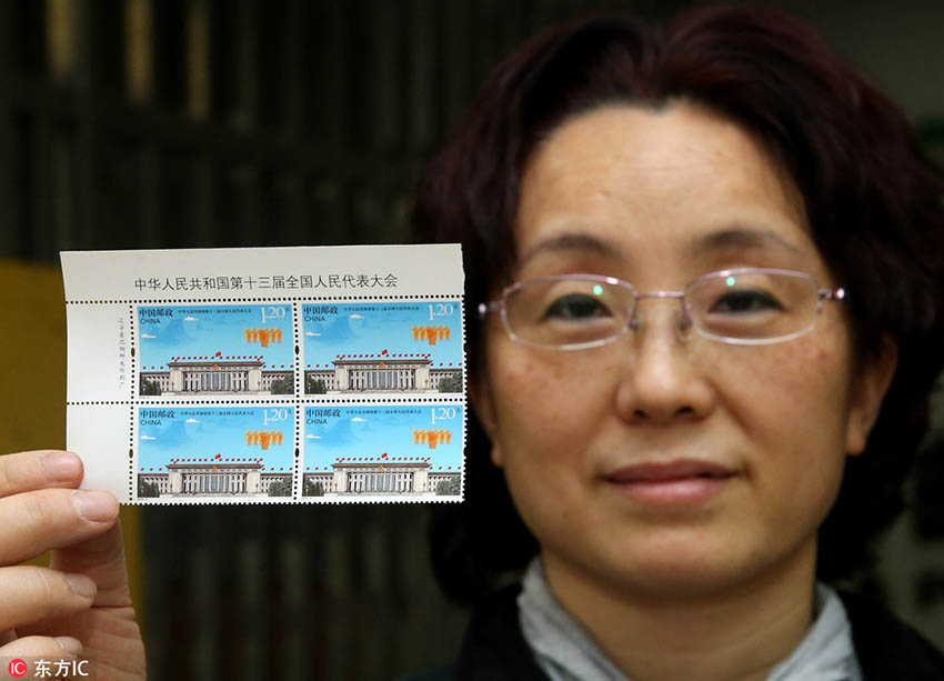 「第13期全国人民代表大会」記念切手が発行