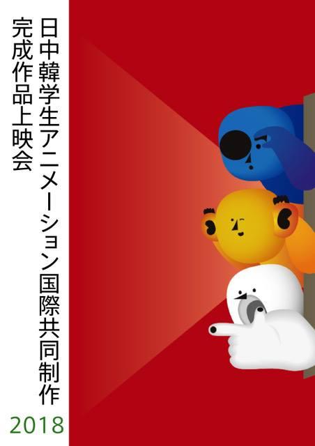 「日中韓学生アニメーション国際共同制作 完成作品上映会」開催
