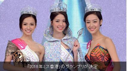 「2018年ミス香港」のグランプリが決定