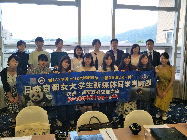 京都女子大学生メディア研学訪中視察団結団式及び説明会京都で開催