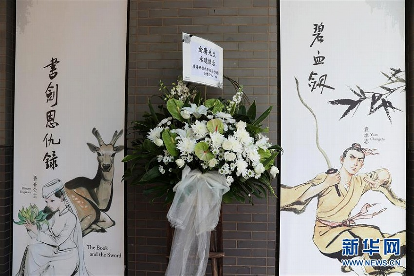 香港地区で著名武侠小説家・金庸氏の葬儀
