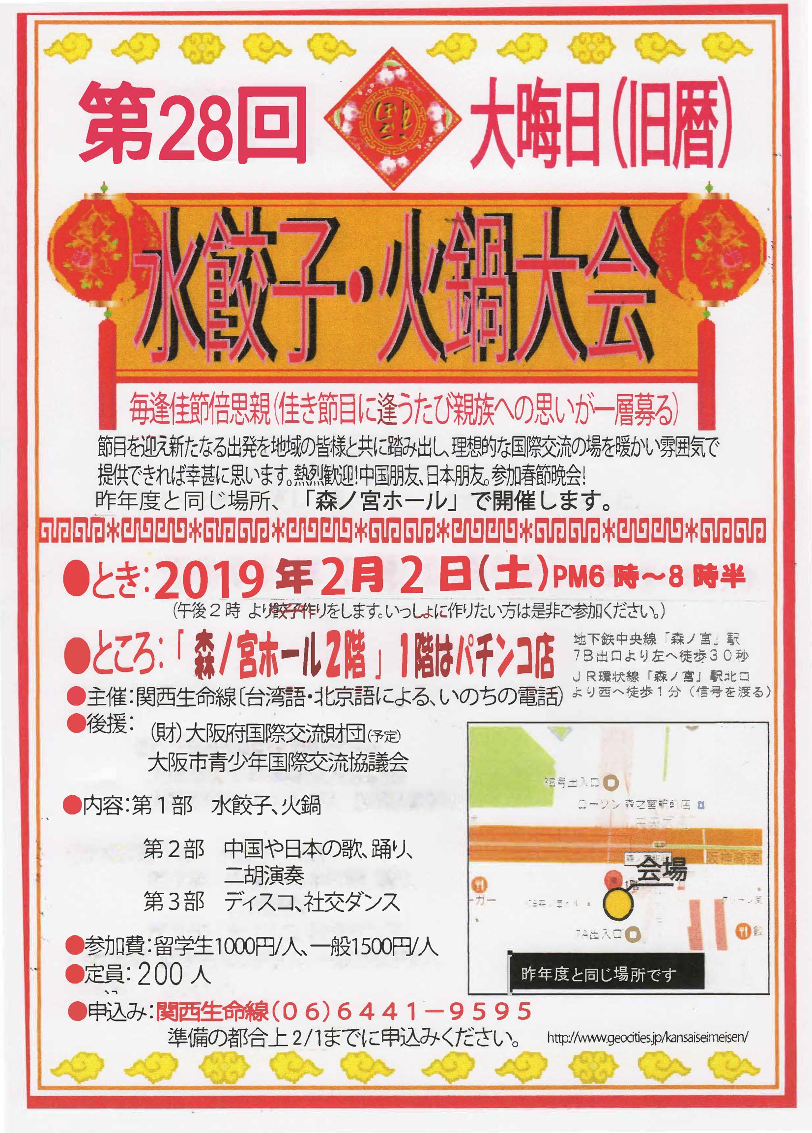第28回旧暦除夕 水餃子・火鍋(中華風寄せ鍋)大会開催のお知らせ