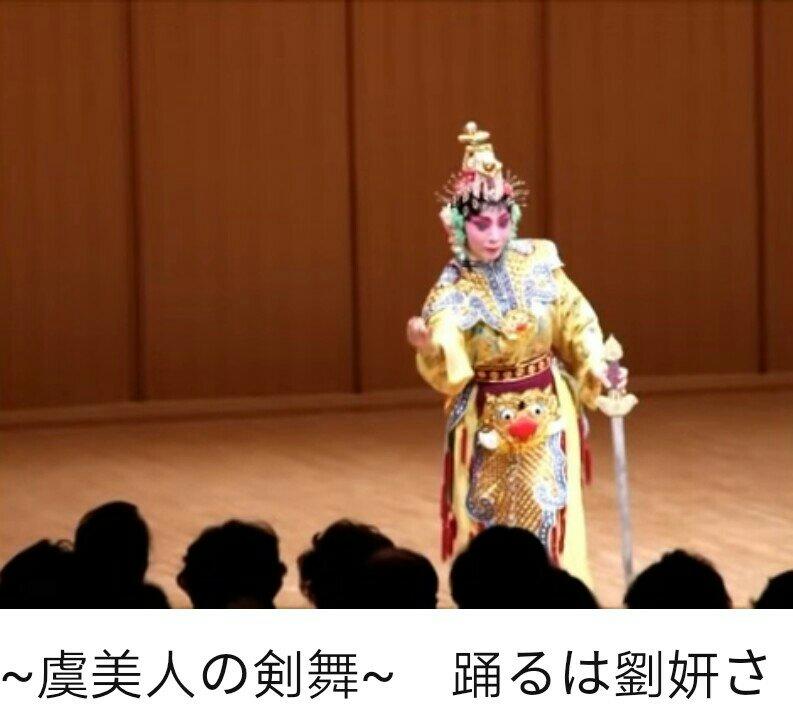 京劇倶楽部2月16日勉強会開催のお知らせ