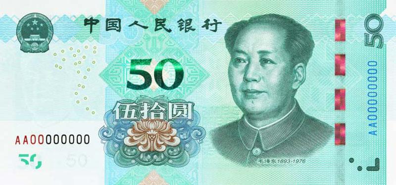 中国の新版人民元まもなく発行 どこが変わった?