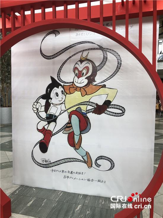 孫悟空とアトムの握手 中国オリジナルアニメ・漫画展が大阪で開幕