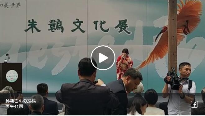 友好の輪 和と美の世界 トキ文化展開幕式、大阪市立自然史博物館で開催