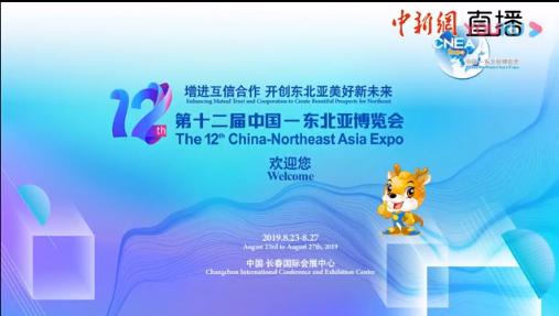 第12回中国—東北アジアイノベーション博覧会盛大に開催
