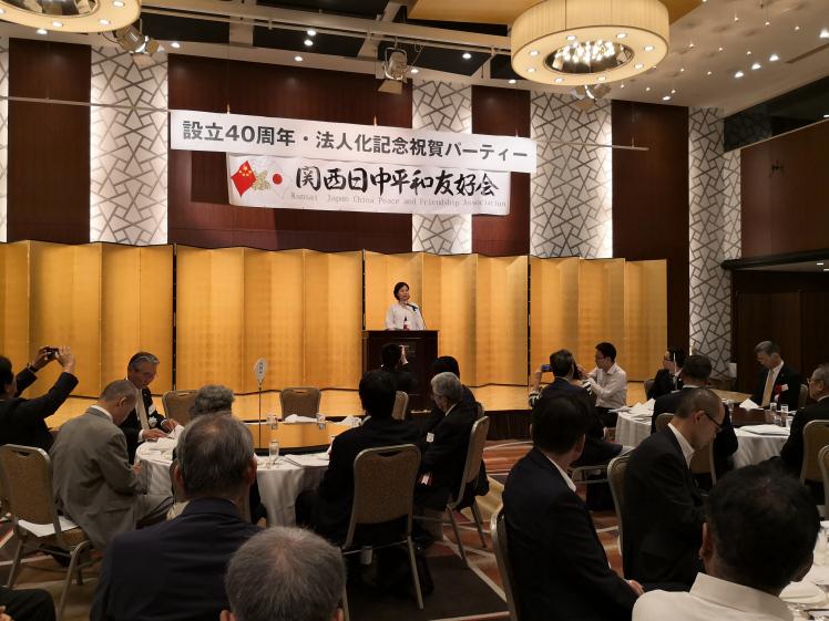 関西日中平和友好会設立40周年,法人化記念祝贺会在大阪全日空宾馆隆重举行