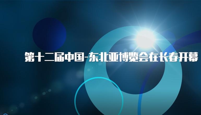 第十二回中国-東北亜博覧会長春で開催