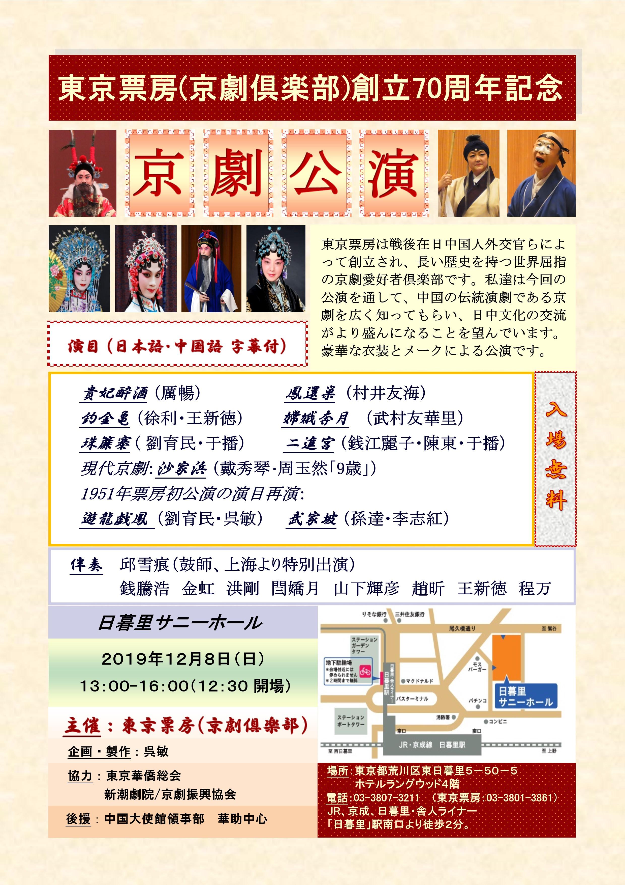 京劇公演のお知らせ
