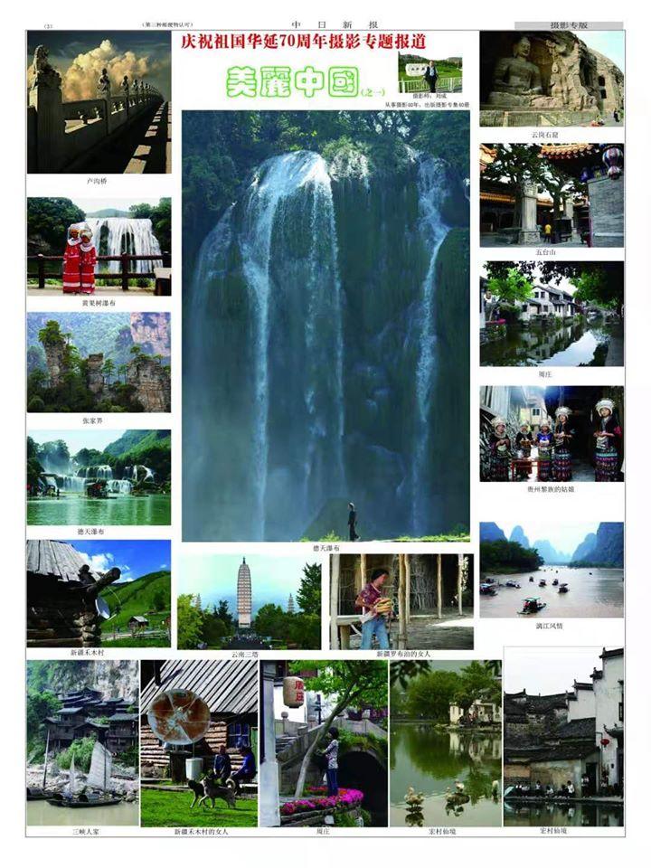 麗しい中国、撮影作品特集(その一)