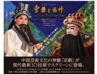 最新の映像技術を駆使した中国京劇の臨場感溢れる3D映像作品が一週間限定上映!!