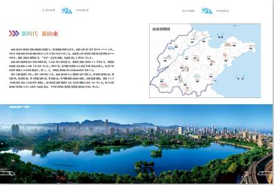 中国山東対話日本関西交流イベント12月4日、開催