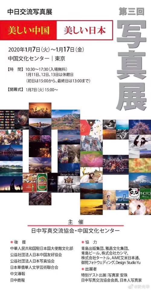 中日交流写真展東京で開催