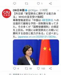中国外交部:新型肺炎に勝利する能力ある……