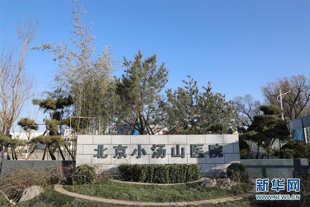 北京、海外からの輸入症例対策に小湯山医院の運用再開へ