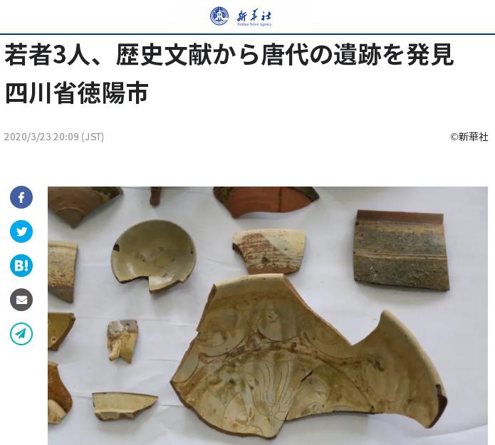 唐代の亀勝山道場遺跡を発見したと明らかにした