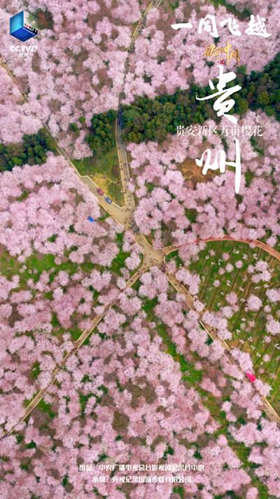 上空から見る中国」シーズン3の放送スタート 雄大な自然の絶景を紹介
