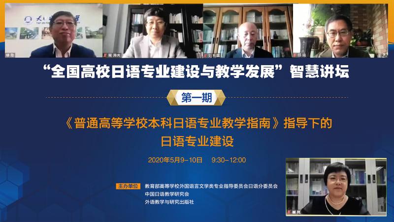 中国の大学での日本語教育に関するフォーラム、オンラインで開催