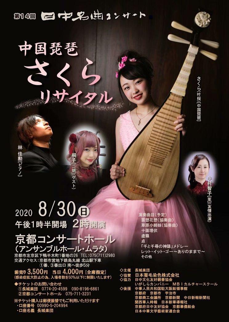 第14回日中名曲コンサート・中国琵琶さくら リサイタル開催