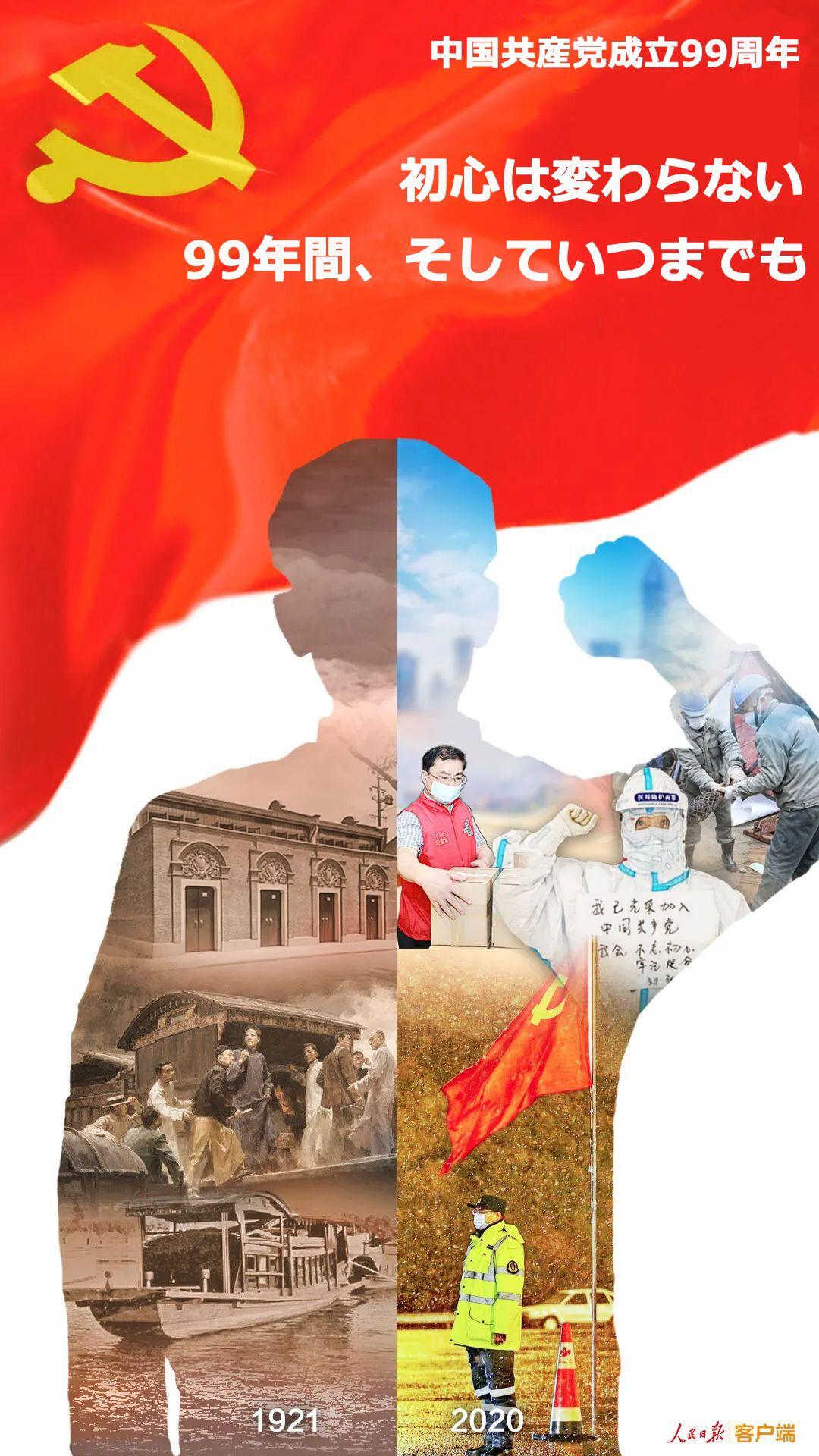 中国共産党成立99周年を迎えます